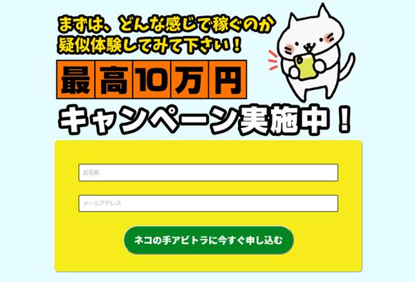 ネコの手アビトラのサイトイメージ