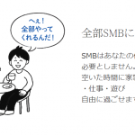 SMB副業の自動資産運用ツールの安全な稼ぎ方と税金費用。年金対策は?
