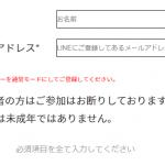 タイムライフビジネスの【LINE登録】【始め方】について