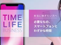 タイムライフビジネス【公式サイト】で無料登録募集中!