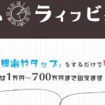 タイムライフビジネスで【稼げる】年収や月収は一万円?
