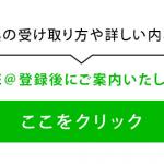 ドリームガイドの「無料LINE登録」「特典10万円」仕組みや条件