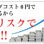 MONEUP(マネアップ)の初期費用 会費 利用料金は有料?無料?