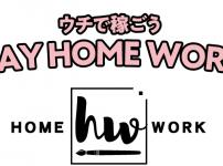HOMEWORKホームワーク副業 内容と評判評価を口コミなどから検証