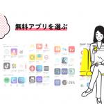 HOMEWORKホームワーク副業|仕事内容|やり方はアプリ入手で完結?