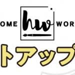 HOMEWORKホームワーク副業|初期費用|お金かかる有料案件?