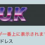 SUK運営事務局と運営会社SUK I.T.system.,co,ltdの概要
