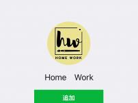HOMEWORKホームワーク副業|やってみた|LINE登録で分かる詳細は?