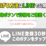 ジョブサポ+の登録方法の手順と公式LINEアカウント追加