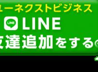 ユーネクストビジネスの登録方法の手順と公式LINEアカウント追加
