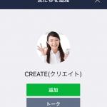 CREATE(クリエイト)の【登録】はLINE@アカウント追加するだけ?