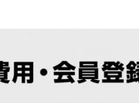 バイディアの「初期費用」と会員登録料は無料0円!その真相とは?