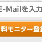 バイディアの「登録」はLINE@追加でボーナスポイント特典付き?
