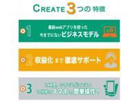 CREATE(クリエイト)の【仕事内容】はWEBアプリ完備で初心者向け?