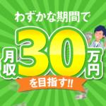 【評価】イージーキャッシュ錬金法 副業 ネットビジネス