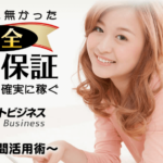 【副業】オートビジネス(Auto Business) 評価