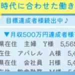 どこリモ♪をやってみた人の実績を公開!月収500万円以上も可能?
