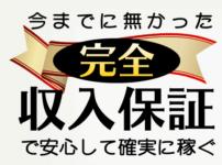オートビジネスは安全?完全収入保証や10万円のお祝い金でお得?