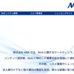 株式会社エムアンドケー(松本勇人)のポケバン(POKEBAN)は怪しい副業?
