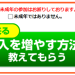 BGM(ビジネスガイドマスター)の【登録方法】はLINE追加で無料?