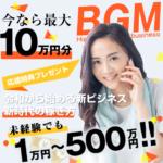 BGM 副業(ビジネスガイドマスター)が怪しいか口コミや内容を調査してみた!