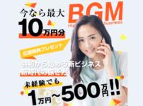 BGM(ビジネスガイドマスター) 副業が怪しいか口コミや内容を調査してみた!